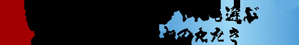 地元高知県民がギフトにも選ぶ本場藁焼きかつおのたたき