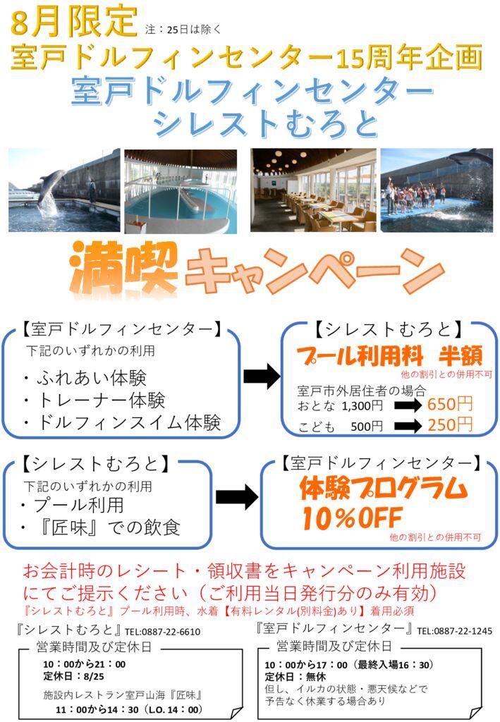 ジオパーク推進課 シレスト 8月キャンペーン②のサムネイル